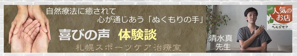 札幌姿勢道整体の体験談とお客様の喜びの声